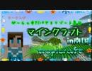 【Minecraft】かーさんがリゾート気分【生声実況】2南国目