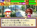 パワポケ12 彼女攻略 ピンク Aパート thumbnail