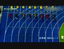 【ニコニコ動画】__miracle_body_2012_ep01: sprint_feat.usain-bolt (02 of 02)を解析してみた