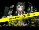 【スーパーダンガンロンパ2】超高校級のカラオケ・女子編 thumbnail