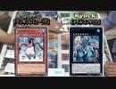 【遊戯王】 ろーかるデュエル ~その67~ thumbnail
