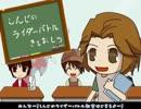 【ニコニコ動画】しんじのパーフェクトライダーバトル教室【手描き】を解析してみた