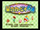 星のカービィ64 (実況) Part1