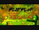『Flip*Flop』を歌ってみた【りゃこぺね×あずーる】