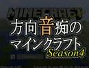 【Minecraft】 方向音痴のマインクラフト Season4 Part1 【ゆっくり実況】