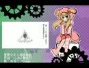 【兎音ロプ】冒険少女と箱庭遊戯【カバー+囁き音源配布】