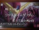【ニコニコ動画】RGジャスティスガンダム作ってみた part3を解析してみた