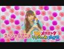 【公式】スペシャルアニメ 『うたえメロエッタ リンカのみをさがせ』