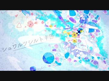 【蒼姫ラピス】シュワルツシルト半径【オリジナル】