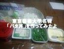 【ウェイパー】東京藝術大学名物「バタ丼」を作ってみたよ