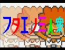 フタエ天国『フタエノ三人衆』 thumbnail