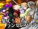 【MUGEN】集え!凶者ランセレバトル Part.02