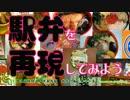 【駅弁を再現してみよう】11 武士のあじ寿司(伊豆箱根鉄道・修善寺駅)