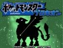 【改ポケ実況】ポケモン全部ゲットするまで進めないプロキオンpart1 thumbnail