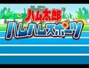 【TAS】とっとこハム太郎 ハムハムスポーツ Part1 thumbnail