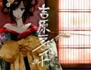 「吉原ラメント」歌ってみた【柿チョコ】 thumbnail