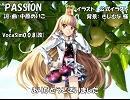 【ギャラ子】PASSION【カバー】