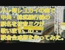 第40位:ミクがハレ晴レユカイで中央総武緩行線の駅名歌う。の駅舎合成版