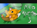 【ぼくのなつやすみ3】★HIGHT♂テンションサマー2012★【実況】Part1 thumbnail