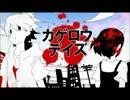 中学生が✤カゲロウデイズ歌ってみた✤ふぇれとま thumbnail