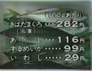 【ニコニコ動画】1983年の土用の丑にやっていたCMなどを解析してみた