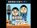 2012.8.5 爆笑問題の日曜サンデー   石塚英彦
