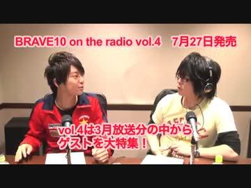 BRAVE10 on the radio vol.4 モ...