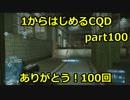 【BF3実況】 1からはじめるCQD part100 ありがとう! 100回