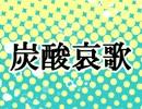 【初音ミク】炭酸哀歌【ビーカーP】 thumbnail