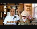 字幕【テキサス親父】日本から極悪逃亡犯へのプレゼント☆ thumbnail