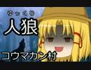 ゆっくり人狼 コウマカン村 0日目