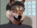 【ニコニコ動画】野獣先輩おおかみおとこ説を解析してみた