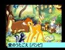 【ディズニー】~声のプリンス様2~【原曲日本語版】 thumbnail