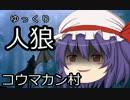 ゆっくり人狼 コウマカン村 1日目 thumbnail