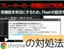 【ニコニコ動画】Chromeで[ローカル記憶領域の書き込みが~]が出た時の対処法@ゆっくり解説を解析してみた
