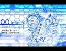 【UTAUカバー】∞【夜唄ツバサ】
