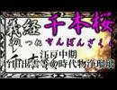 【日本史用語で】千本桜【歌い直してみた】