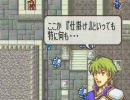 ファイアーエムブレム 封印の剣ヲルト 22章(1) thumbnail