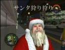 サンタ狩り狩り~聖夜の逆襲~ thumbnail