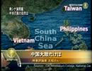 【新唐人】南シナ海問題 中共の真の目的は