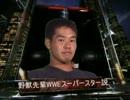 【ニコニコ動画】野獣先輩WWEスーパースター説.wweを解析してみた