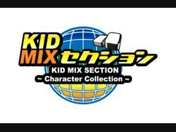 KID MIX セクション 【OP】 - ni...