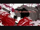 【波音リツ・キレ音源】Lost Story【UTAU