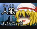 ゆっくり人狼 コウマカン村 2日目 thumbnail