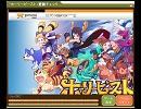 【Holy Beast Online】 雪転び山道 BGM