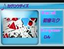ボーカロイドノンストップメドレー20曲Vol.1