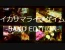 【ニコニコ動画】【やらかしてみた】イカサマライフゲイム〜Band Edition~を解析してみた