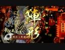 戦国大戦《従一位B》 紅騎兵・老虎7  VS散華の陣(相手視点) 再うp thumbnail