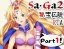 【ニコニコ動画】Sa・Ga2秘宝伝説RTA(1:34:18) part1を解析してみた