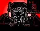 【ニコニコ動画】紅色のレミエリオン(歌詞付)を解析してみた